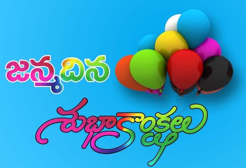 birthday-wishes-in-telugu-quotes