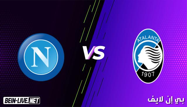 مشاهدة مباراة اتلانتا ونابولي بث مباشر اليوم بتاريخ 21-02-2021 في الدوري الايطالي