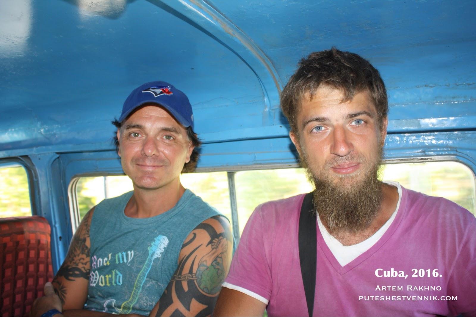 Путешественники на Кубе