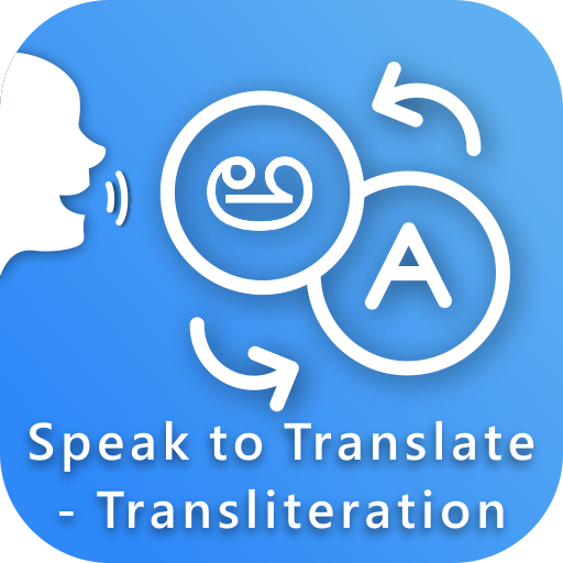 تحميل تطبيق Speak to Translate Transliteration All Languages_1.0