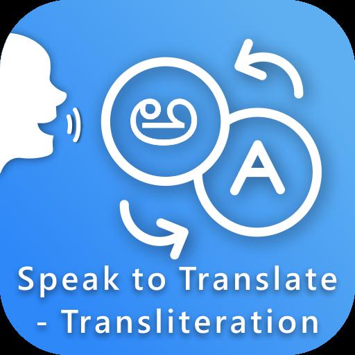 تحميل تطبيق Speak to Translate Transliteration All Languages_1.0
