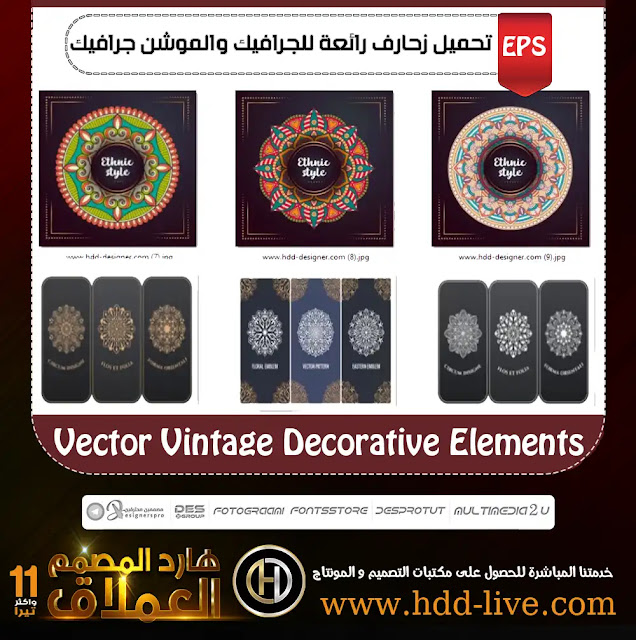 vector vintage decorative elements