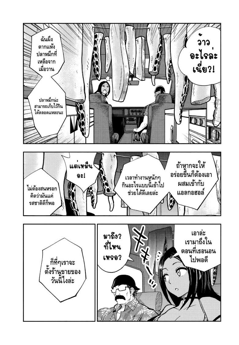 Crazy Food Truck - หน้า 42