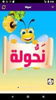 تطبيق حكايات بالعربي للأندرويد 2019 - Screenshot (3)
