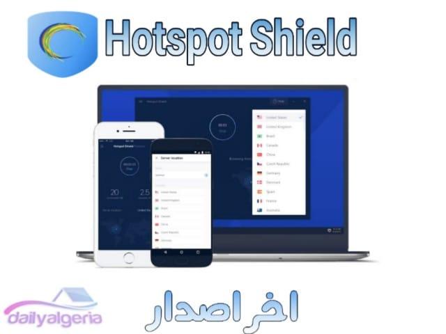 hotspot shield تحميل  hotspot shield for android  hotspot shield vpn للكمبيوتر  hotspot shield كامل  hotspot shield apk  hotspot shield 2019  hotspot shield 2018  تحميل hotspot shield 7.2 1