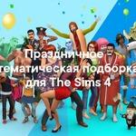 /psy.parafraz.space/prazdnichnoe-tematicheskaya-podborka-dlya-the-sims-4/