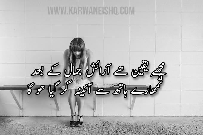 Sad Shayari | Urdu Sad Poetry | Shayari SMS | New Poetry