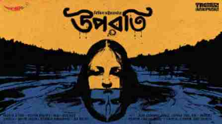 Uporoti by Mithil Bhattacharya - Sunday Suspense MP3 Download