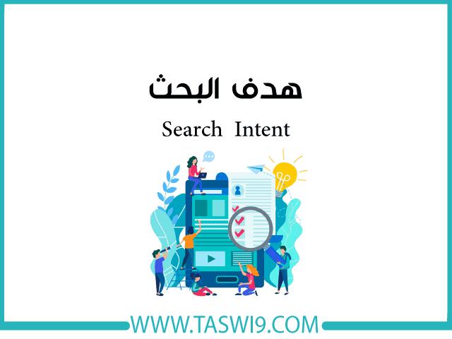 هدف البحث Search Intent
