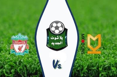 نتيجة مباراة ليفربول وميلتون كينز دونز اليوم 25-09-2019 كأس الرابطة الإنجليزية