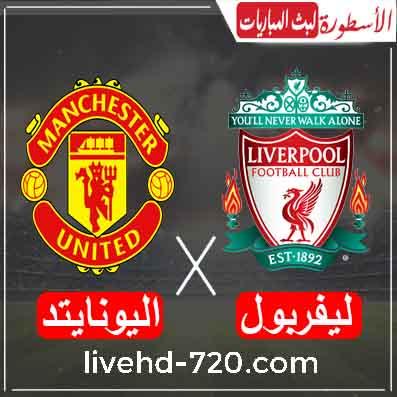 مشاهدة مباراة ليفربول ومانشستر يونايتد اليوم بث مباشر