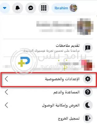 الاعدادات والخصوصية فيس بوك