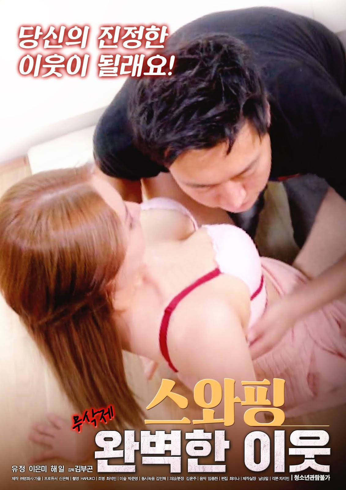 Swapping Perfect Neighbor Full Korea 18+ Adult Movie Online Free