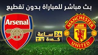 مشاهدة مباراة مانشستر يونايتد وآرسنال بث مباشر بتاريخ 30-09-2019 الدوري الانجليزي