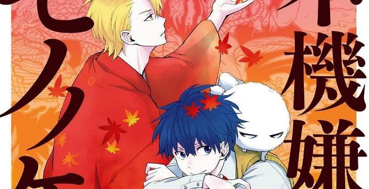 manga-fukigen-na-mononokean-diadaptasi-menjadi-anime