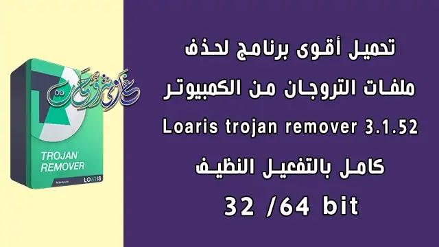 تحميل برنامج الحماية Loaris Trojan Remover 3.1.52 Full Version كامل بالتفعيل