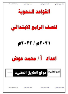 مذكؤة نحو الصف الرابع الابتدائى الترم الاول 2022 أستاذ محمد عوض