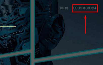 Регистрация в Bitrobot