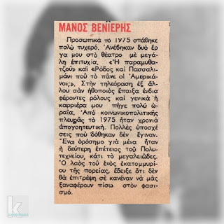 Περιοδικό Ντομινό 1976 (απόκομμα)