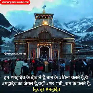 mahakal Whatsapp status images