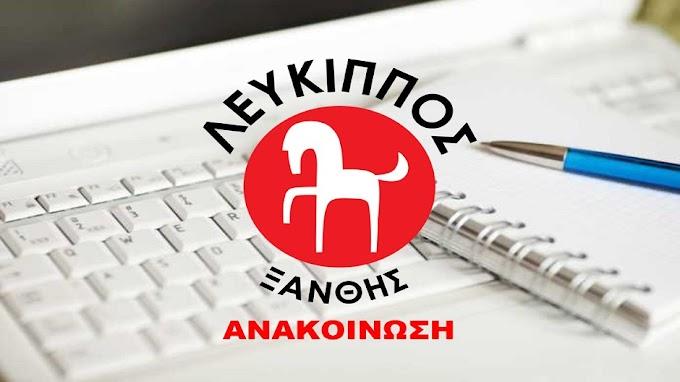 Το «ευχαριστώ» σε Τσαλδάρη και η δήλωση του Έλληνα κόουτς για τον Λεύκιππο Ξάνθης