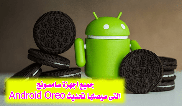 list-samsung-galaxy-devices-will-receive-android-oreo-update