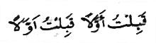 KH. Abdul Wahab Hasbulloh
