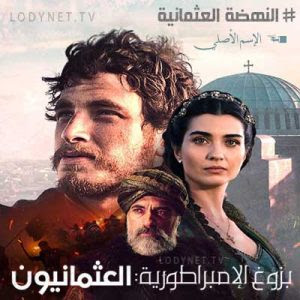 مسلسل بزوغ الإمبراطورية: العثمانيون Rise of Empires: Ottoman 2020