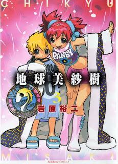 地球美紗樹 第01-03巻