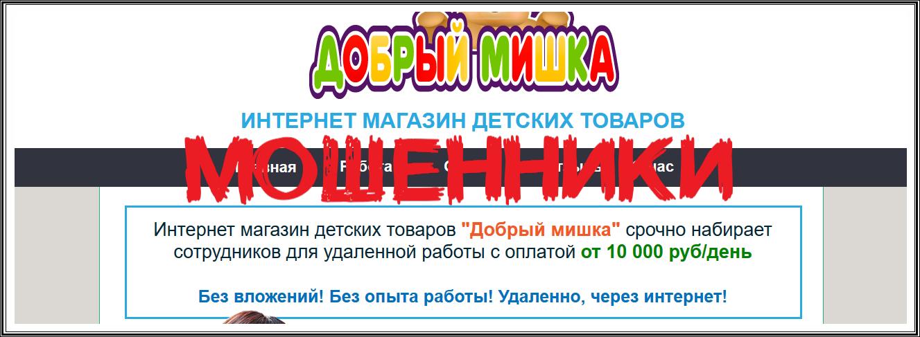 [Лохотрон] Добрый мишка – dobriymishka.epb.shop-det.ga Отзывы, развод? Очередной обман