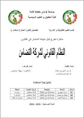 مذكرة ماستر: النظام القانوني لشركة التضامن PDF