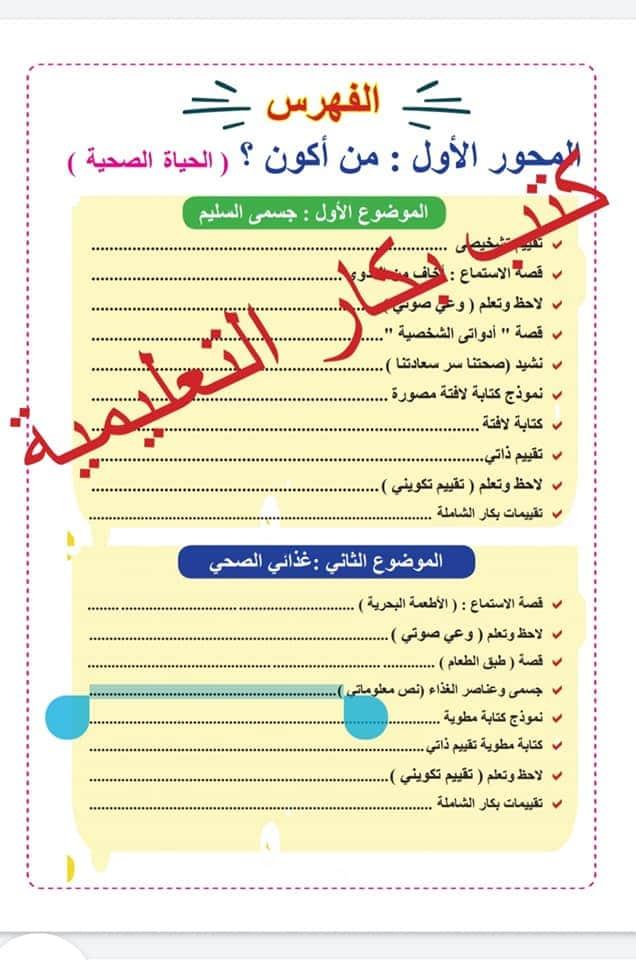 منهج اللغة العربية الجديد للصف الثالث الابتدائي 2021 منهج تواصل ثالثة إبتدائي