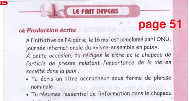 حل تمارين ص 51 فرنسية 3 متوسط