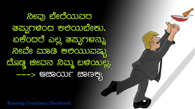chanakya quote in kannada