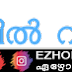 അങ്കണവാടി വര്ക്കര്/ ഹെല്പര് നിയമനം