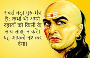 Chanakya Quotes About Life
