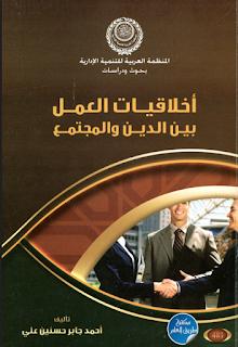 تحميل كتاب أخلاقيات العمل بين الدين والمجتمع pdf احمد جابر حسنين علي، مجلتك الإقتصادية
