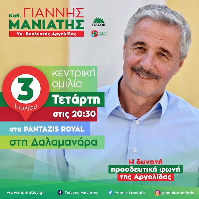 Στο Pantazis Royal την Τετάρτη η κεντρική ομιλία του Γιάννη Μανιάτη