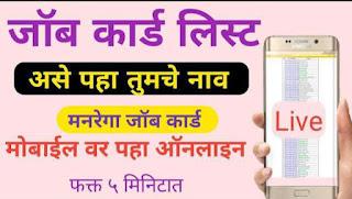 Manarega Job Card list Maharashtra online  मनरेगा जॉब कार्ड यादी पहा ऑनलाइन