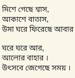 O Maa Lyrics Iman Chakraborty