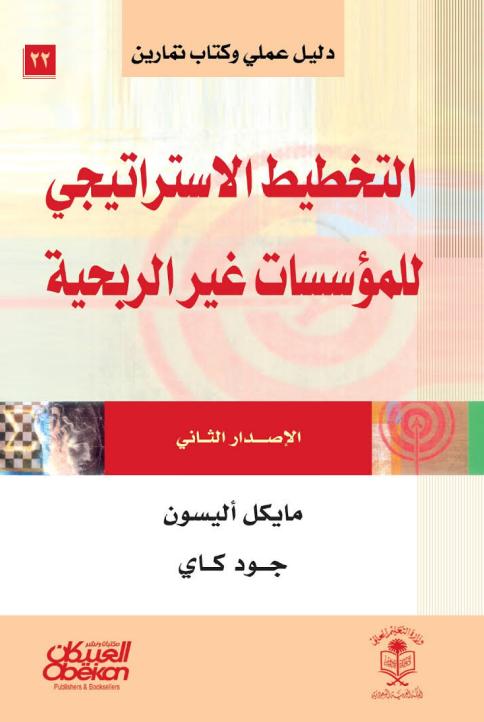 كتاب إدارة المنظمات غير الربحية pdf