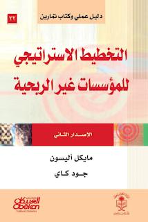 تحميل كتاب التخطيط الاستراتيجي pdf