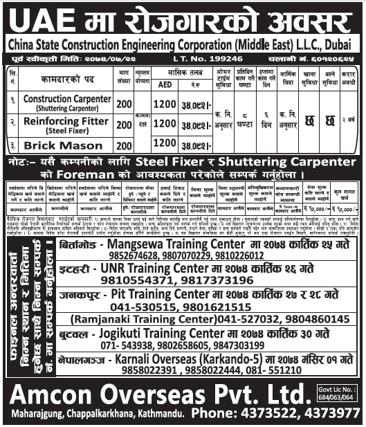 Jobs in UAE for Nepali, Salary Rs 34,092