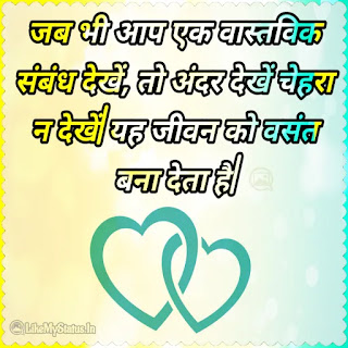 True relationship Hindi status