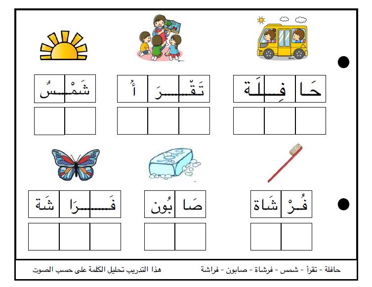 أوراق عمل تحليل الكلمات الى مقاطع لغة عربية صف أول