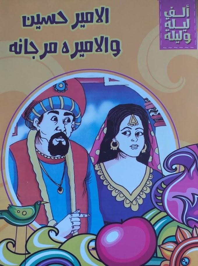 قصة الامير حسين والاميرة مرجانه The story of Prince Hussein and Princess Morgana