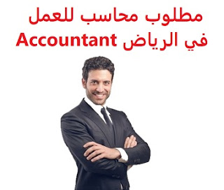 An accountant is required to work in Riyadh  To work in Riyadh  Type of shift: full time  Academic qualification: Bachelor's degree, or related degree  Experience: At least two years of work in the field Having experience working with accounting software Work as a cashier if necessary  Salary: to be determined after the interview