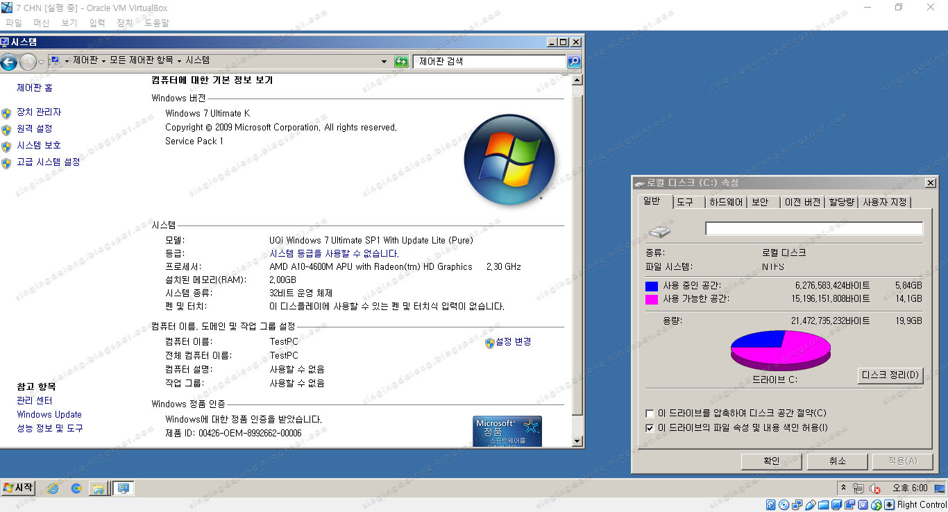 Korean-language-pack-installed-UQi-Windows-7-Lite-x86-VHD-05