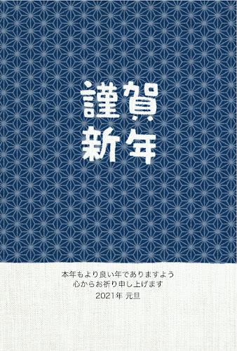 「謹賀新年」と麻の葉模様の手ぬぐいデザイン年賀状