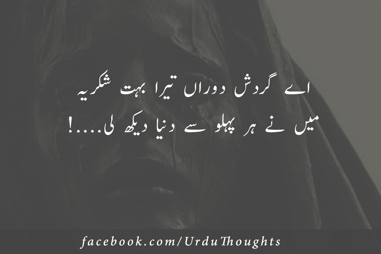 Best Modern Urdu Poets